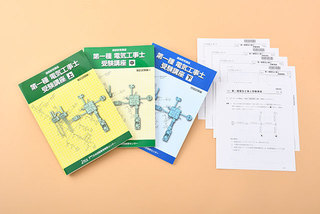 【通信】第一種電気工事士受験講座