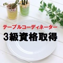 大人のスキルアップアカデミー<オトアカ>テーブルコーディネーター3級資格取得【通信講座】
