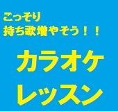 50歳からの大人のための歌のレッスン♪入学金0円キャンペーン中!