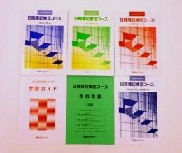 定番資格をわかりやすく、短期間で!日商簿記3級3ヶ月コース