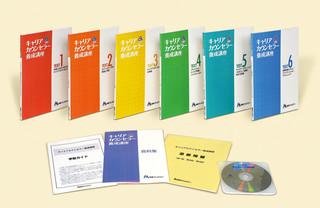 キャリアコンサルタント養成講座~CDA資格(キャリアカウンセラー)対応~