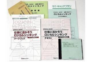 ロジカルシンキング【CD-ROM解説付き】(2カ月コース)