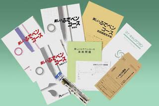 【日常生活・ビジネスで役立つ筆ペンを徹底マスター】美しい筆ペンマスターコース
