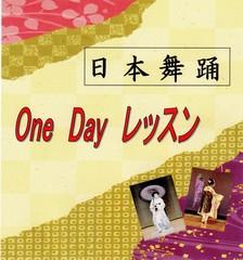 日本舞踊 One Day レッスン(9月18日・祝日開催)