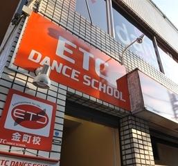 ETCダンススクール&nbsp金町校