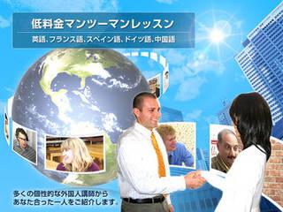 【学院内】 小学生英会話クラス レベル5(エスパス 高崎)