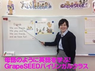 GrapeSEED 英語バイリンガルEG2クラス