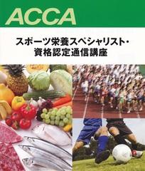 ☆未経験者OK☆スポーツ栄養スペシャリスト