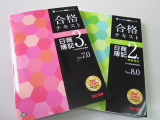 【一気に2級】簿記 3・2級ダブル合格本科生