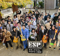ESPギタークラフトアカデミー&nbsp大阪校
