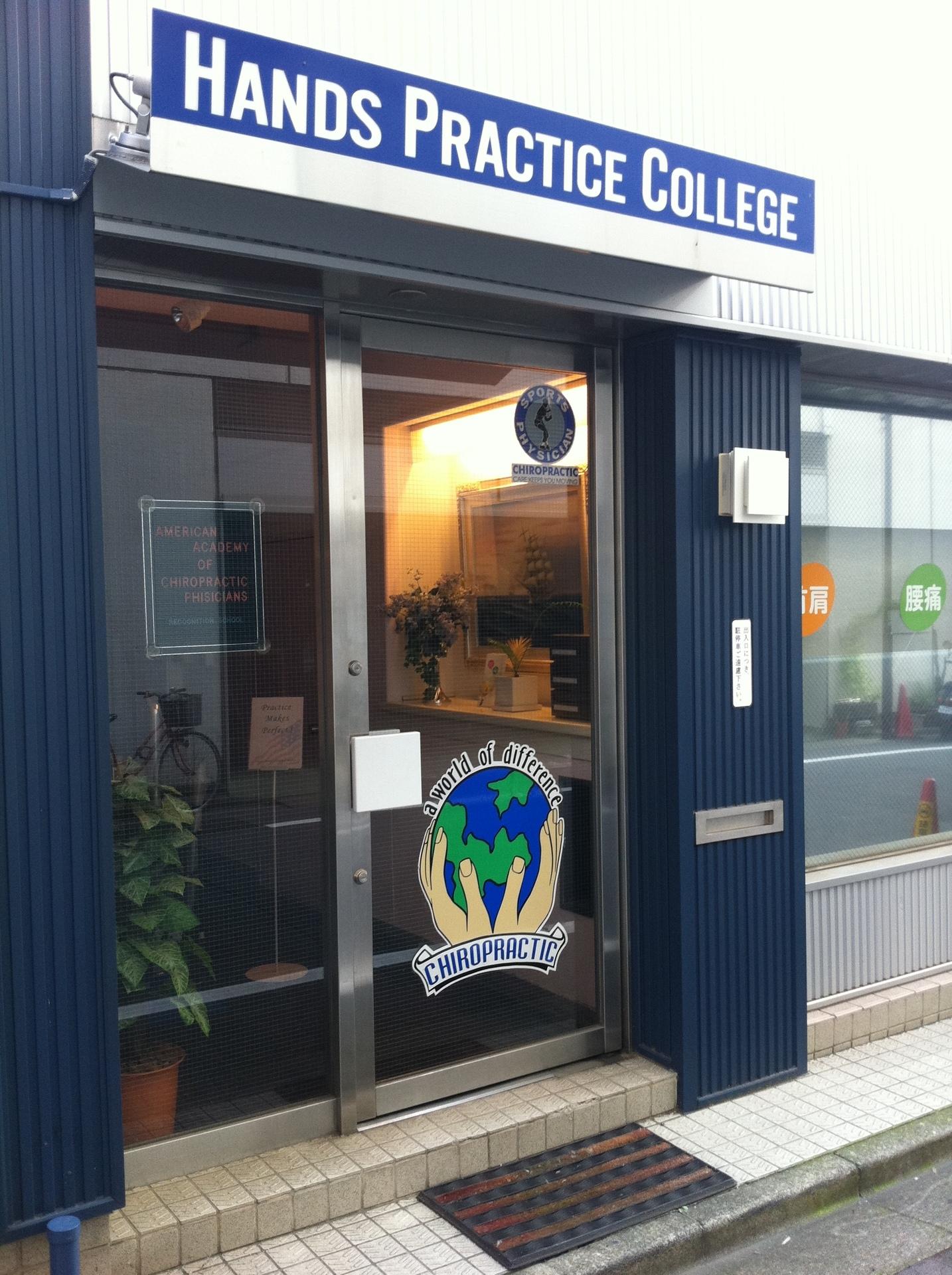 ハンズプラクティスカレッジ東京