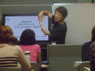 【セラピスト&リフレが分かる】 業界第1人者「松山」の説明会
