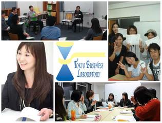 東京・ビジネス・ラボラトリー東京ビジネスカウンセラー学院 心理学科