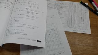 【通信】 『パーソナリティー分析講座』 安心メールサポート付き♪ 9万円