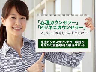 【通信】 『心理カウンセラー資格エントリーコース』  安心メールサポート付き♪ 5万円