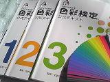★★39900円 短期集中 文部科学省後援 色彩検定対策講座★★