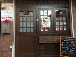 さらそうじゅ&nbspまつエクスクール 中野 新宿 吉祥寺からもアクセス便利!