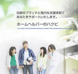 ハクビ実務者研修【介護職員基礎研修修了者】