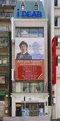 アイディアヒューマンサポートアカデミー&nbsp東京渋谷駅前校