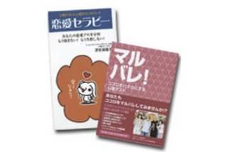 【東京渋谷駅前校】 メディアで活躍!心理テストライターコース