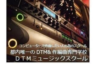 DTMを完全マスターし作曲家を目指す人、集まれ!