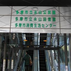 若柳雅康 日本舞踊稽古場&nbsp多摩校