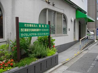 江戸下町芸事好きのお稽古場 日本舞踊基本コース(東京都日暮里校)