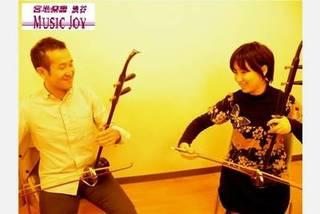 宮地楽器MUSIC JOY渋谷&nbsp【二胡教室 渋谷】音楽教室 レッスン