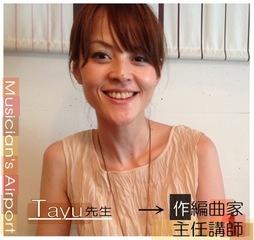 スタート!TAYU先生と一緒に作曲体験、趣味専用無料プラン☆スカイプで自宅で楽々。
