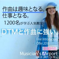 作曲編曲DTM専門スタジオ ミュージシャンズエアポート&nbspオンライン全国対応教室<東京・神戸・宝塚>