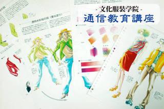 文部科学省認定☆ファッションデザイン画コース【文化メソッドで初心者の方も安心。スクーリングもあり◎】
