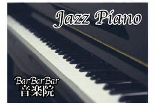 基礎から弾き語りまで ジャズピアノ個人レッスン