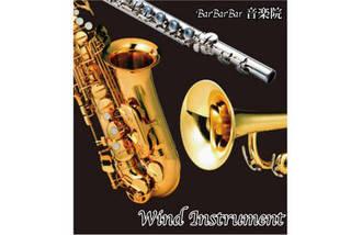 管楽器科 (Sax・Tb・Tp・Cl・Fl 他)