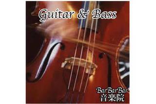 弦楽器科(ギター・ベース)