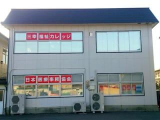 日本医療事務協会・三幸医療カレッジ&nbsp山形教室