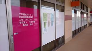 三幸福祉カレッジ&nbsp秋田御所野教室