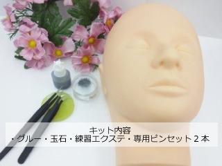 ◆美容師免許不要◆まつげエクステ・体験コース【180分/顔マネキン実習/マンツーマン型 】