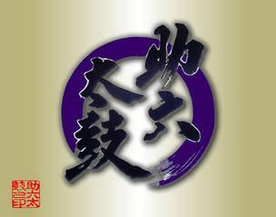 【研究科・師範科】指導者になりたい方へは是非ご参加下さい!!