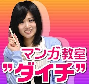 マンガ入門講座 3ヵ月 月謝6,600円 新宿・秋葉原・横浜