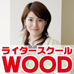 シナリオ教室 東京新宿 初心者の入門コース