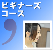 ビギナーズコース★初心者歓迎