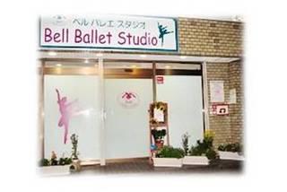 ベルバレエスタジオ&nbsp 【南行徳駅から徒歩7分のバレエ教室】