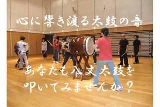 町田八丈和太鼓教室&nbsp まちだ中央公民館 音楽室