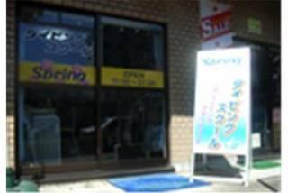 横浜のダイビングスクールSPRING(スプリング)&nbsp女性や初心者でも安心!格安ライセンス取得キャンペーン実施中!