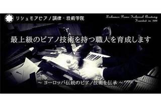 ヨーロッパ伝統のピアノ調整・調律を伝授する全国初の調律学校