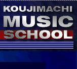 麹町ミュージックスクール&nbsp(東京都千代田区 麹町)