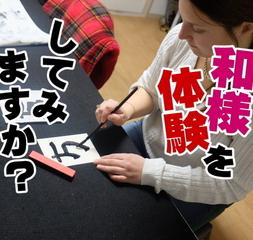 【体験3100円】有料体験なのは 意味がある!