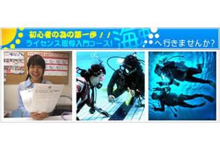はじめの一歩!ダイビングライセンス入門コース!!