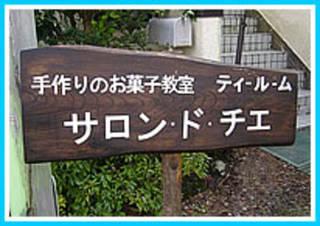 サロン・ド・チエ&nbsp【原宿教室】