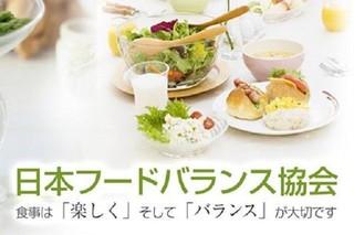 日本フードバランス協会&nbsp【台東区 食の資格講座 初回割引クーポンあり】